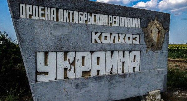 МВФ потребовал от Украины разогнать совхозы
