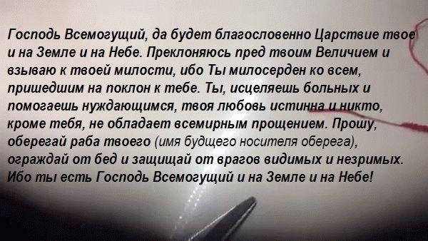 красная нить: молитва православная