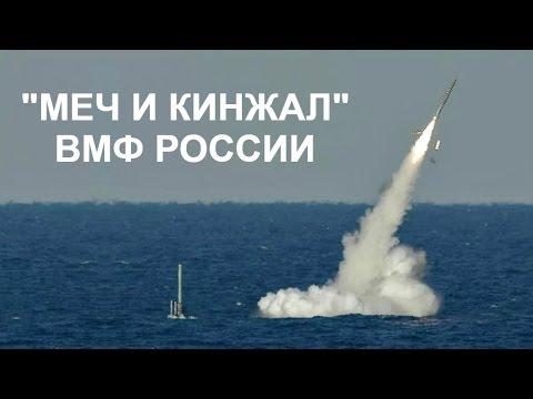 «ПАКЕТ» РУССКИХ УСЛУГ: СТРЕЛЯЕМ, ВЗРЫВАЕМ, ТОПИМ... | война новости шойгу торпеды ракеты россии вмф