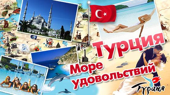 Безопасно ли отдыхать в Турции в 2017 году?