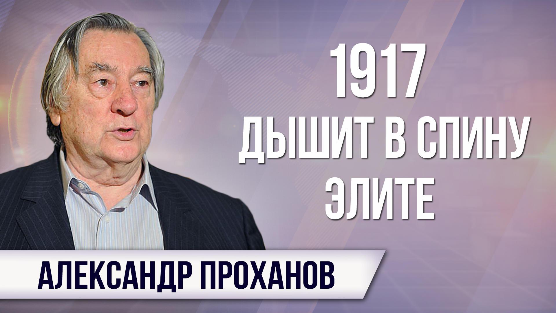 Александр Проханов об основных ошибках Путина