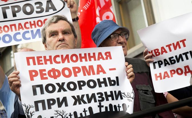 Реакция людей на пенсионную реформу крайне удивила правительство