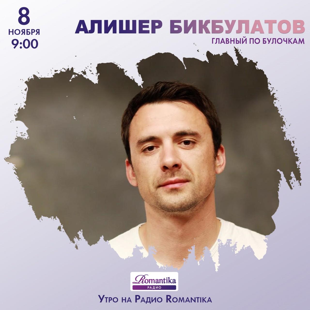 Радио Romantika: 8 ноября - …