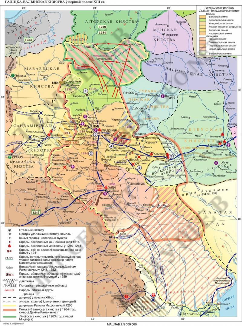 Накануне бури. Нашествие Батыя на государство Романовичей