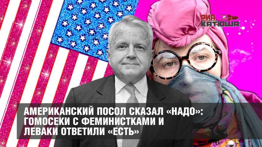 Американский посол сказал «надо»: гомосеки с феминистками и леваки ответили «есть»