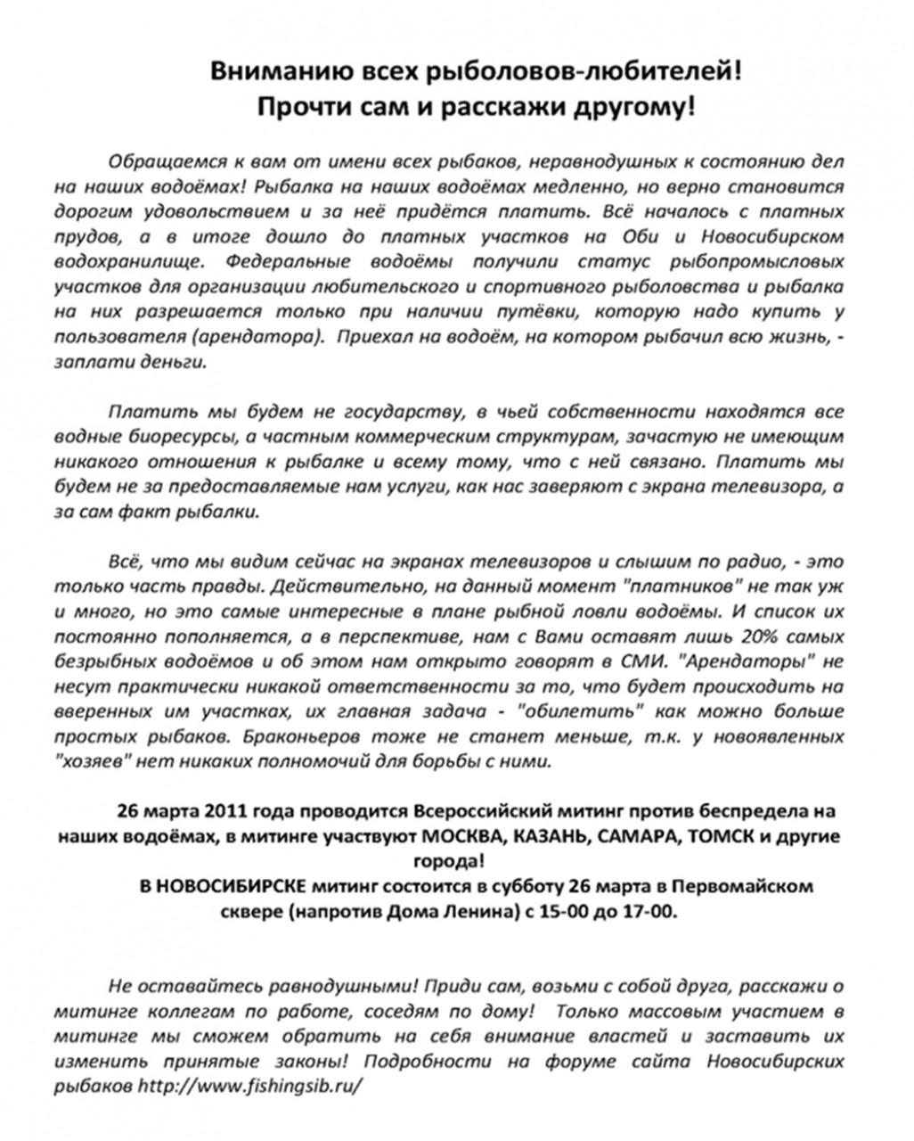 Обращение новосибирских рыболовов по поводу платной рыбалки