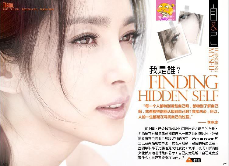 Красивая китаянка Ли Бинбин