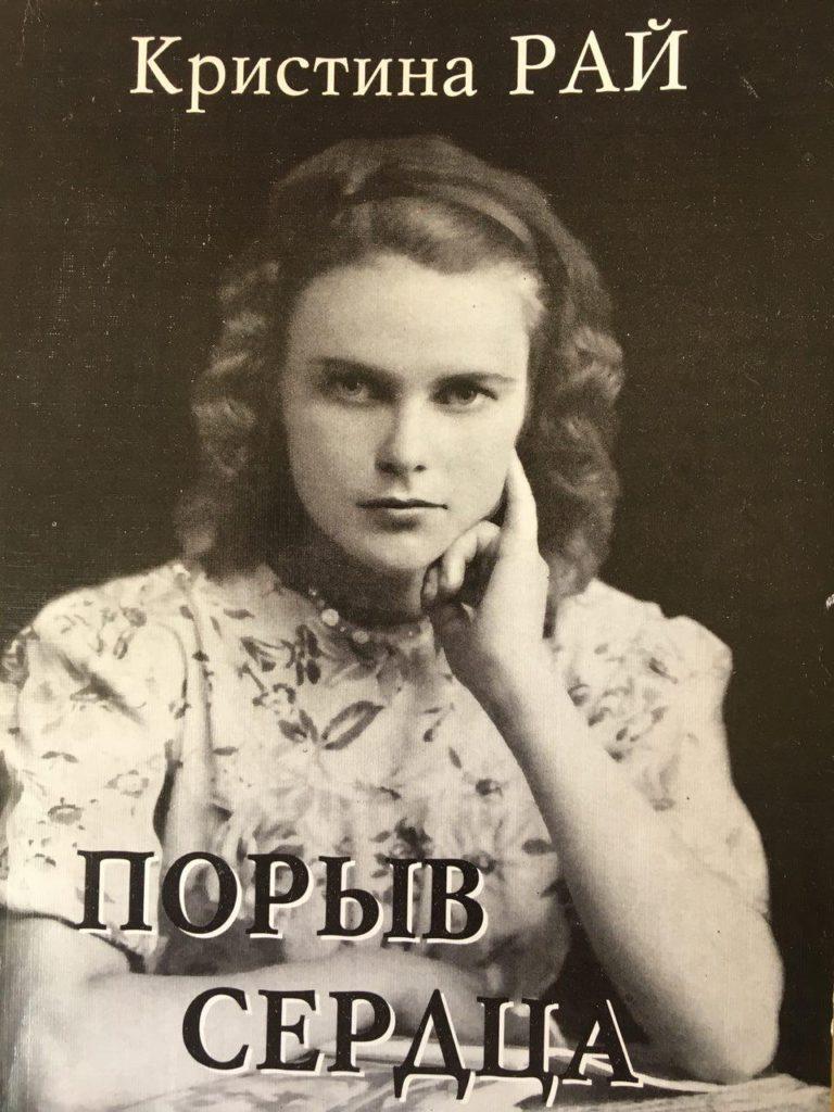 Кристина Рай. Поэзия угнанной в Германию девушки