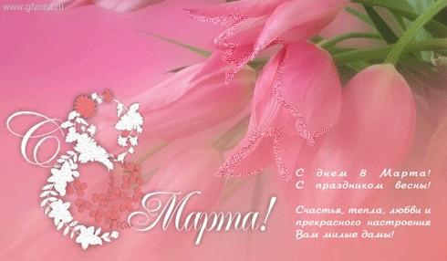 С прекрасным праздником весны!
