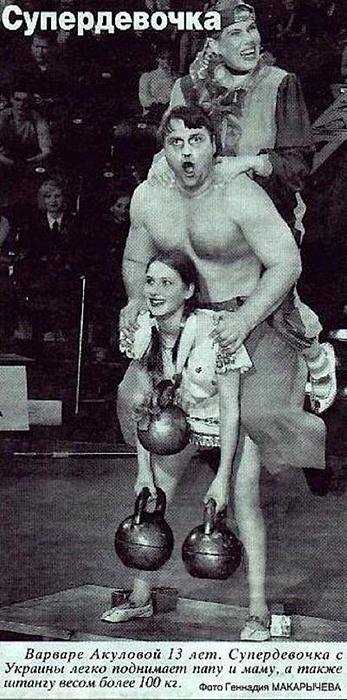 Семья Акулова разъезжала по миру с цирковыми выступлениями.