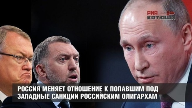 Россия меняет отношение к по…