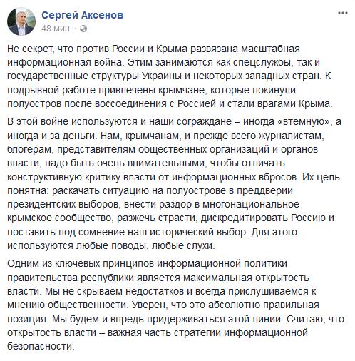 В России раскрыли детали «заговора» западных спецслужб против Крыма