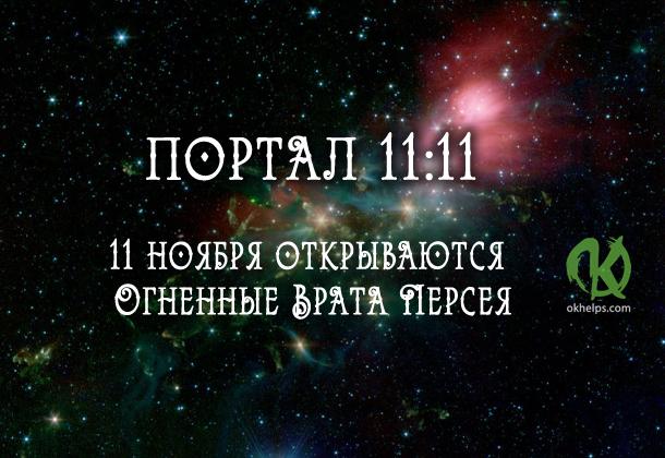 11.11 открывается энергетический Портал Персея!