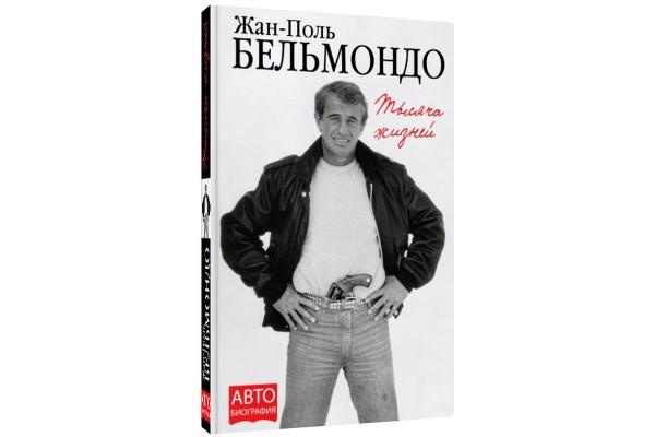 Тысяча жизней Бельмондо