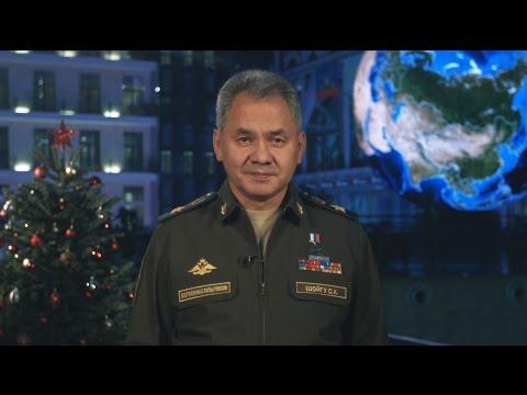 Шойгу: Дорогие друзья! Желаю вам крепкого здоровья, семейного благополучия и мирного неба! С Новым годом!
