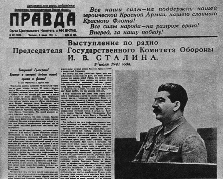 Первое, после начала ВОВ обращение Сталина от 3 июля 1941 года