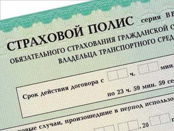 Жители России смогут оформить полис ОСАГО по мобильному телефону