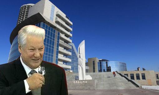 Фейковая история от Ельцин-Центра