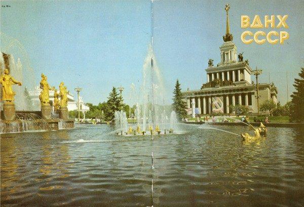 ВДНХ в 1988 году