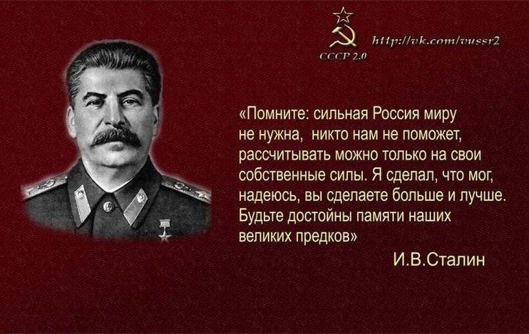 Опрос: 70% россиян положительно оценивают роль Сталина в истории СССР и мировой истории.