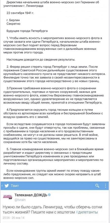Директива начальника штаба военно-морских сил Германии об уничтожении г. Ленинграда