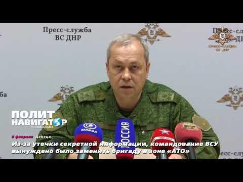 Из-за утечки секретной информации, командование ВСУ вынуждено было заменить бригаду в зоне «АТО»