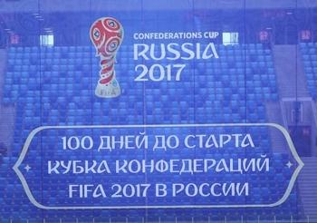 Кубок конфедераций: Россия проиграла сборной Португалии
