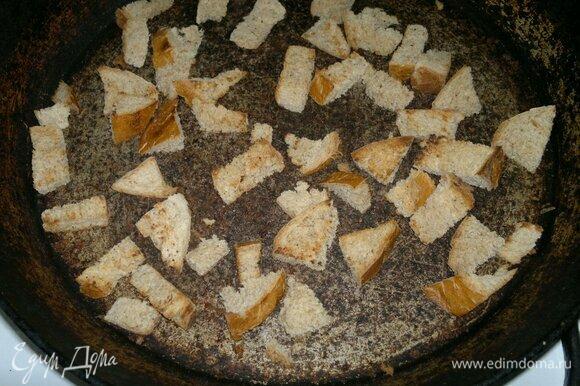Хлеб обжарить до румяности на сухой сковороде.