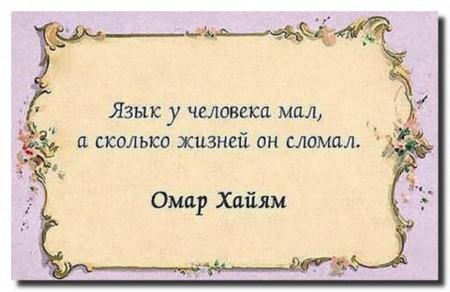 Самые коварные слова в русском языке. Что они означают?