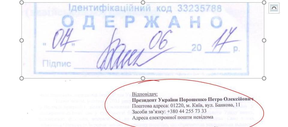 На Президента Украины подали в суд