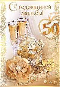 Поздравления с юбилеем 50 лет свадьбы 35