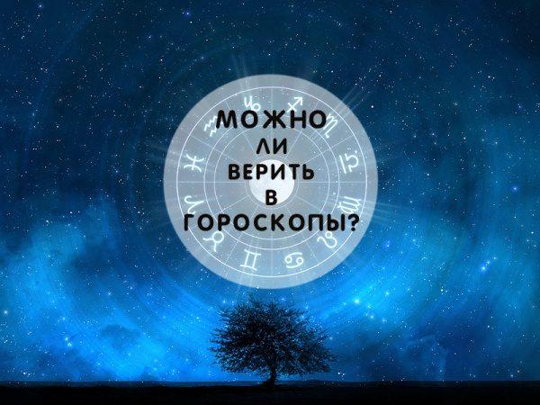 Можно ли верить гороскопам
