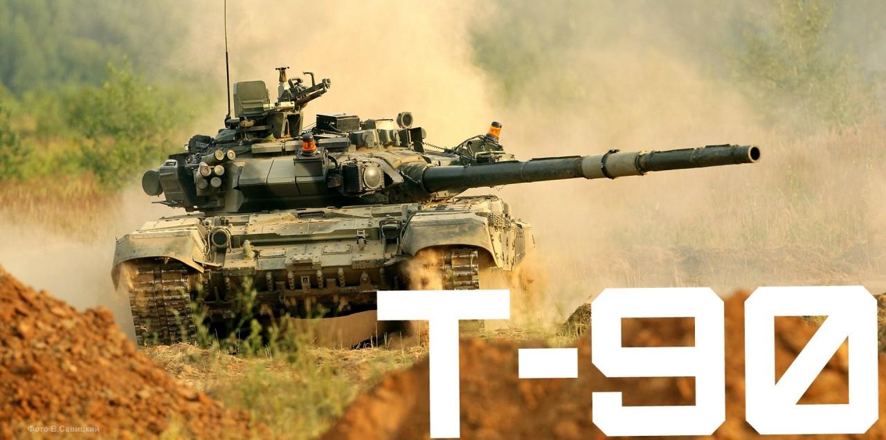 Смертоносный Т-90 беспощадно…