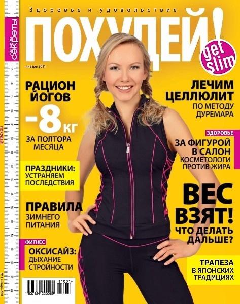 Похудей №1 (январь 2011)