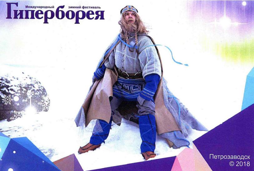 Открытки с праздника Гипербореи в Карелии разошлись по всему миру