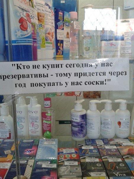 Аптека: зашёл с кашлем, вышел с инфарктом! Аптечный юмор