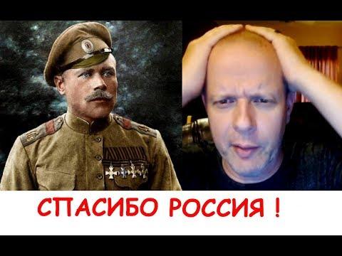 Американский Профессор - Спасибо Россия!