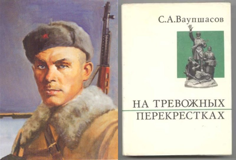 Станислав Алексеевич Ваупшасов. Герой-разведчик Великой Отечественной войны