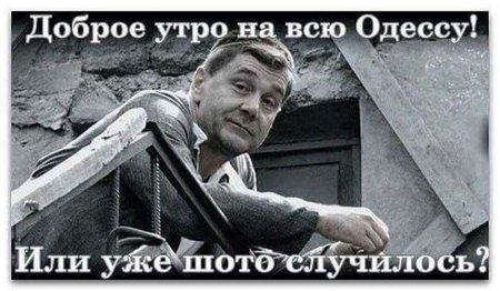 Щепотка юмора. Доброе утро на всю Одессу