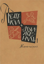 Сокольский Алексей Павлович «Пешки в движении»