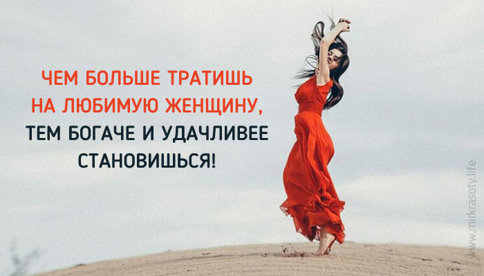 Чем больше тратишь на любимую женщину, тем богаче становишься!