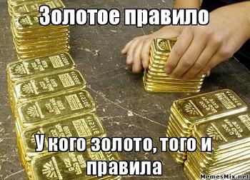 Золотое правило: у кого золо…
