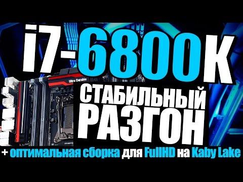 Разгон i7-6800K и тест в рабочих приложениях с GTX 1070 + оптимальная сборка на Kaby Lake для FullHD