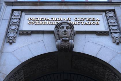 Приставы спишут почти триллион рублей безнадежных долгов россиян