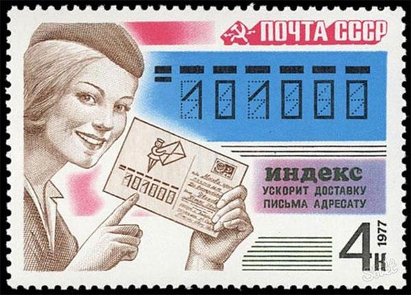 Как появились почтовые индексы