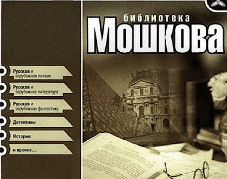 20 легальных электронных библиотек с бесплатными книгами