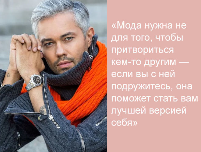 Александр Рогов стилист фото