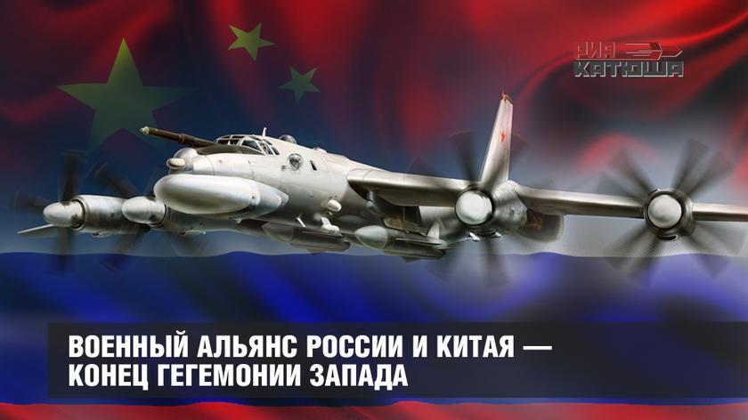 Военный альянс России и Китая — конец гегемонии Запада