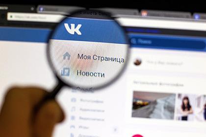 Пользователи «ВКонтакте» раскритиковали обновление настроек приватности