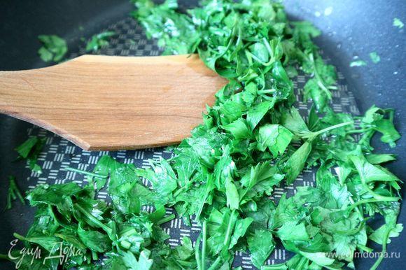 Зелень (листья) кинзы и петрушки нарезать, поместить на сковороду, в которую добавлено оливковое масло, обжарить в течение 1 минуты.
